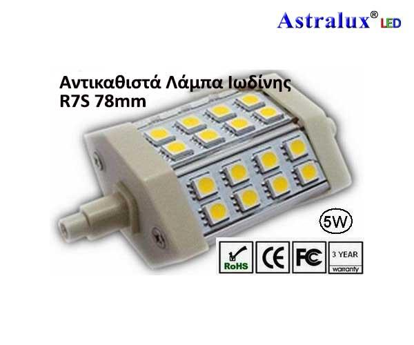 Λάμπα LED R7S 5W 78mm