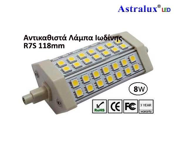 Λάμπα LED R7S 8W 118mm