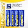 5519710-0013-Heitech 04002076 Αλκαλικές μπαταρίες 4 τμχ Mignon AA