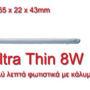 Φωτιστικό Φθορισμού για Έπιπλα 8W Ultra Thin