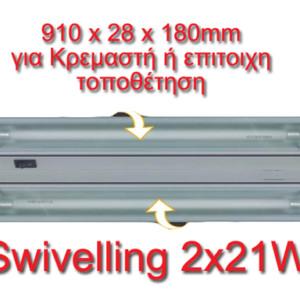 Φωτιστικό Φθορισμού Κινητό 2 x 21W για Έπιπλα