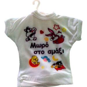 AutoGS Μίνι μπλουζάκι 'Μωρό στο αμάξι' FT123333