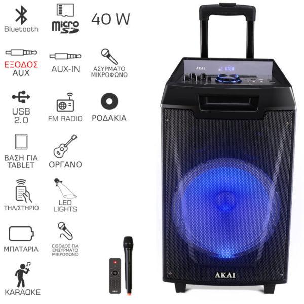 55110582-0039-Akai ABTS-AW12 Ηχείο karaoke με Bluetooth