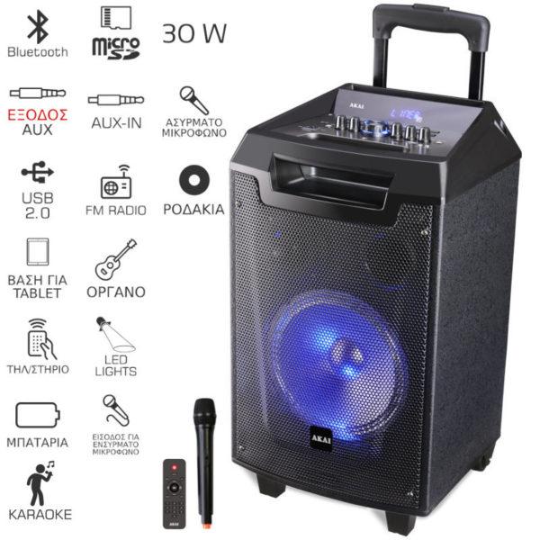 55110582-0038-Akai ABTS-AW8 Ηχείο karaoke με Bluetooth