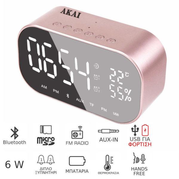 551105221-0007-Akai ABTS-S2 GD Ξυπνητήρι και ηχείο Bluetooth με Aux-In