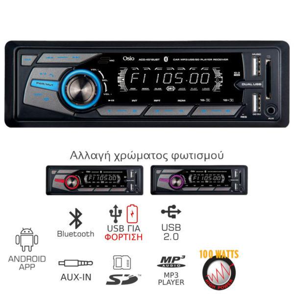 55112216-0004-Osio ACO-4518UBT Ηχοσύστημα αυτοκινήτου με USB