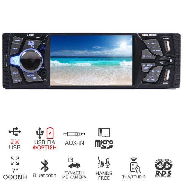 55112286-0002-Osio ACO-6600 Ηχοσύστημα αυτοκινήτου με μεγάλη οθόνη