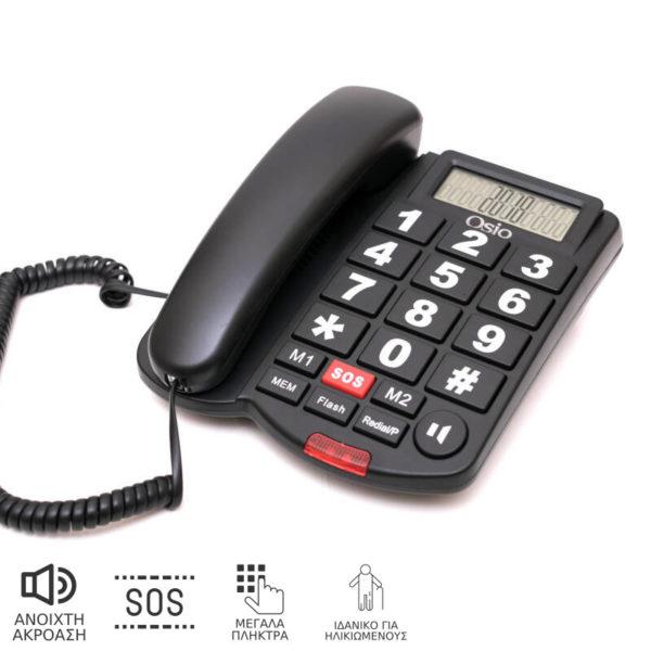 55110087-0016-Osio OSWB-4760B Τηλέφωνο με μεγάλα πλήκτρα