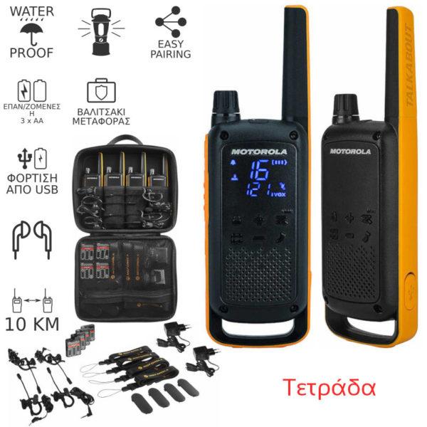 5514587-0103-Motorola TALKABOUT T82 EXTREME QUAD PACK Τετράδα αδιάβροχο Walkie Talkie με φακό 10 km